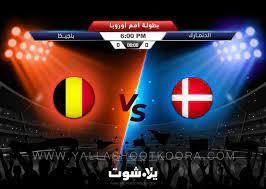 يلا شوت مشاهدة مباراة بلجيكا والدنمارك بث مباشر بدون تقطيع