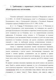 Контрольная Организация документооборота Контрольные работы  Организация документооборота 30 10 11