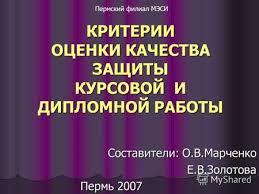 Презентации на тему дипломная работа Скачать бесплатно и без  КРИТЕРИИ ОЦЕНКИ КАЧЕСТВА ЗАЩИТЫ КУРСОВОЙ И ДИПЛОМНОЙ РАБОТЫ Составители О В Марченко Е