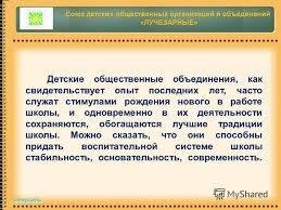 Презентация на тему Общие сведения об учителе Фамилия Имя  16 Общие