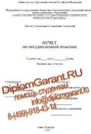 СПбГУТД Социальная работа Отчеты по преддипломной практике СПбГУТД отчет по преддипломной практике Социальная работа
