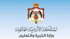 جدول امتحانات الثانوية العامة التوجيهية في المملكة الأردنية