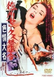 The Lustful Shogun and His 21 Concubines 1972