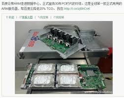 叫板英特尔芯片! 揭秘百度自主ARM服务器_服务器焦点观察_太平洋电脑网PConline