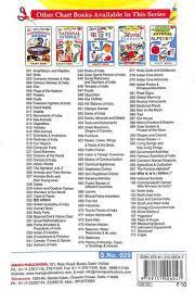 Buy Indoor Outdoor Games Chart Book Cut Paste Book