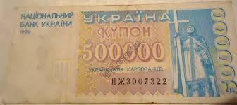 Нацбанк замінить паперові 1, 2, 5 та 10 гривень монетами - Цензор.НЕТ 4929