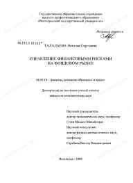 Диссертация на тему Управление финансовыми рисками на фондовом  Диссертация и автореферат на тему Управление финансовыми рисками на фондовом рынке