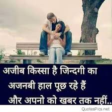 Shayari Hindi Quotes Images Backgrounds And Photos 40 Magnificent Sad Life Shayri
