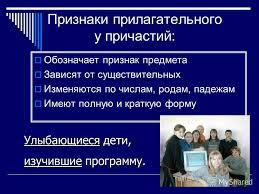 Презентация на тему ПРИЧАСТИЕ Курсовая работа Тетериной Л Н  4 Признаки прилагательного