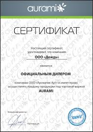 Дипломы свидетельства и сертификаты aurami