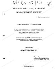 Диссертация на тему Гражданско правовая ответственность по  Диссертация и автореферат на тему Гражданско правовая ответственность по договору страхования dissercat