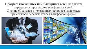 Презентация на тему РЕФЕРАТ По дисциплине Информационные  7 Прогресс глобальных компьютерных