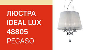<b>Люстра IDEAL LUX</b> 48805 <b>IDEAL LUX PEGASO</b> SP3 BIANCO обзор