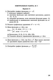 Ответы mail ru Решите пожалуйста домашнию контрольную работу  Решите пожалуйста домашнию контрольную работу 7 класс № 8