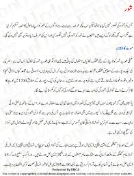 environmental pollution essay in urdu land pollution urdu essay  tweet