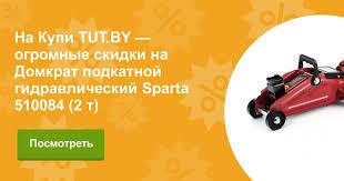 Купить <b>Домкрат</b> подкатной <b>гидравлический</b> Sparta 510084 (2 т) в ...