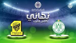 الرجاء البيضاوي والإتحاد السعودي - نهائي كأس العرب 2021