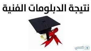 نتيجة الدبلومات الفنية 2021 وزارة التربية والتعليم للتعليم الفني