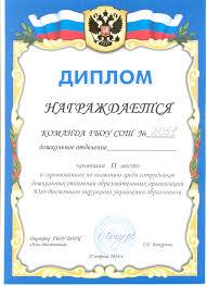 Наши достижения ГБОУ Школа № Москва Наши достижения