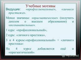 Презентация на тему Мотивация учебной деятельности студентов  5 Учебные