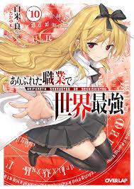 Arifureta Shokugyou De Sekai Saikyou Light Novel Volume 1 Illustrations Volume 10 Gallery Arifureta Shokugyou De Sekai Saikyou