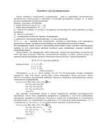 Конфликты в менеджменте курсовая по менеджменту скачать бесплатно  Линейное и динамическое программирование курсовая по математике скачать бесплатно задача прибыль ресурс коэффициент оценка Парето функции