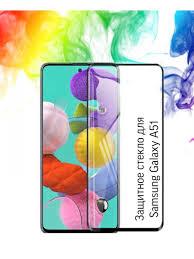 <b>Защитное</b> стекло для Samsung Galaxy A51 / Стекло на Самсунг ...