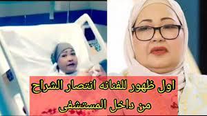 اول ظهور للفنانه انتصار الشراح من داخل المستشفي بعد انتشار شائعة وفاتها  فيديو - YouTube
