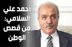 The Yemeni American » أحمد علي السلامي: مِن قصص الوطن