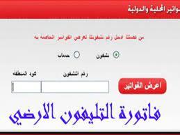الآن فاتورة التليفون الأرضي برقم الخط وطرق السداد المختلفة من المصرية  للاتصالات - كورة في العارضة