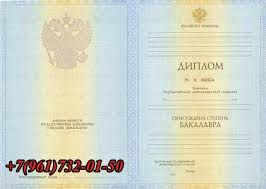 Купить диплом в Казани kupit diplom bakalavra Диплом Бакалавра