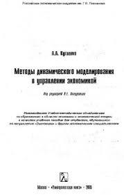 Курсовая работа Системные исследования в управлении экономикой  Кугаенко А А Методы динамического моделирования в управлении экономикой