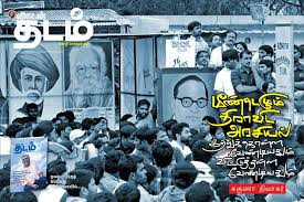 Image result for vikatan thadam