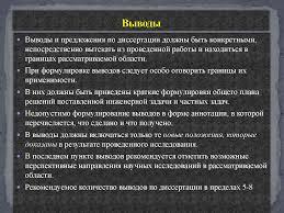 Методология подготовки кандидатских диссертаций по техническим   экспериментальных исследований Выводы Список литературы Приложения к диссертации