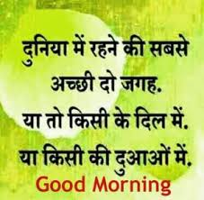 Beautiful Morning Quotes In Hindi Best of Good Morning Image In Hindi 24 Morning Quotes Pictures Photo