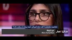 لاا يفوتك 😱ميا خليفة لأول مرة تعترف على المباشر ب.... 😳😳 - YouTube