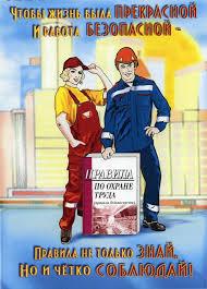 Знай и люби правила охраны труда Ленинградская АЭС publicatom Знай и люби правила охраны труда