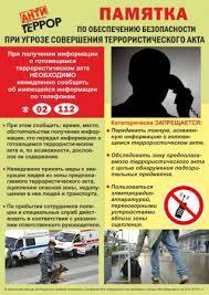 правила безопасного поведения при угрозе террористического акта  Памятка 1 318x450 jpg