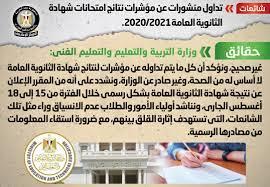 مجلس الوزراء: لا صحة لما يتم تداوله عن مؤشرات نتائج امتحانات الثانوية العامة  - اليوم السابع