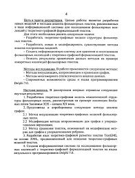 Москин Николай Дмитриевич Теоретико графовые модели структуры  4 Цель и задачи диссертации