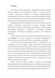 Понятие элементы содержание и ответственность сторон договора  Структура и правовой режим договора морского агентирования курсовая 2011 по теории государства и права скачать бесплатно