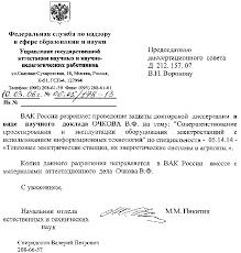 Диссертация В Очкова Письмо в бюллетень ВАК