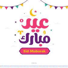 أجمل رسائل عيد الفطر 2021 Eid Mubarak رسائل واتس وصور للتحميل وللتهنئة  بالعيد