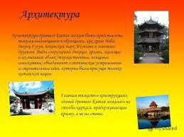 Презентация на тему Удивительная Культура Китая Проект  7 Архитектура древнего Китая может быть представлена такими выдающимися
