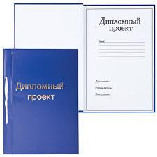 Папка Дипломный проект А листов твердая обложка бумвинил  Купить Папка Дипломный проект А4 100 листов твердая обложка бумвинил