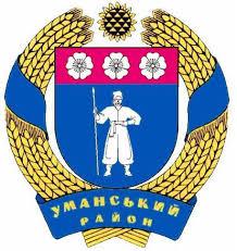 umanska-raionna-derzhavna-administratsiia