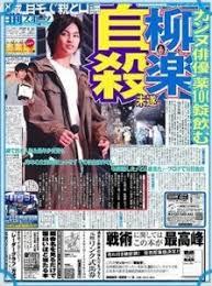 「東京都東大和市 柳楽 実家」の画像検索結果