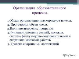 Презентация на тему БОУ ОО СПО Омский колледж профессиональных  5 Организация образовательного