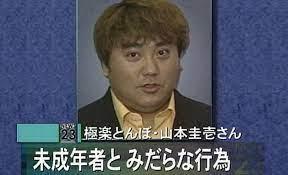 山本 圭一