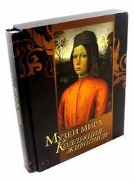 """Книга: """"Музеи мира. Коллекция живописи (футляр)"""" - <b>Василенко</b> ..."""